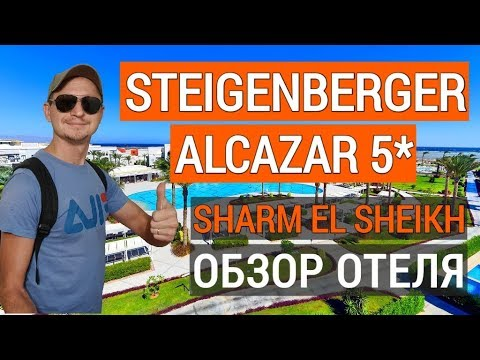 Steigenberger Alcazar 5* обзор отеля. Отдых в Египте. Штайгенбергер альказар 5* Шарм эль шейх Египет
