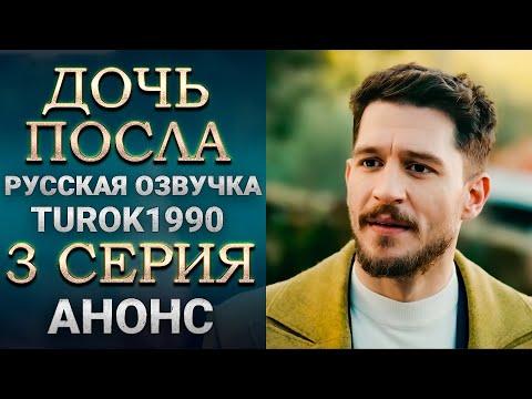 Дочь посла 3 серия русская озвучка Turok1990  Анонс