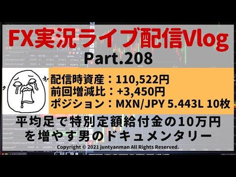 【FX実況ライブ配信Vlog】平均足で特別定額給付金の10万円を増やす男のドキュメンタリーPart.208