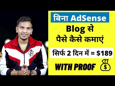 How I Made $189 Without Google AdSense from my Blog? Blog से पैसे कैसे कमाएं ?