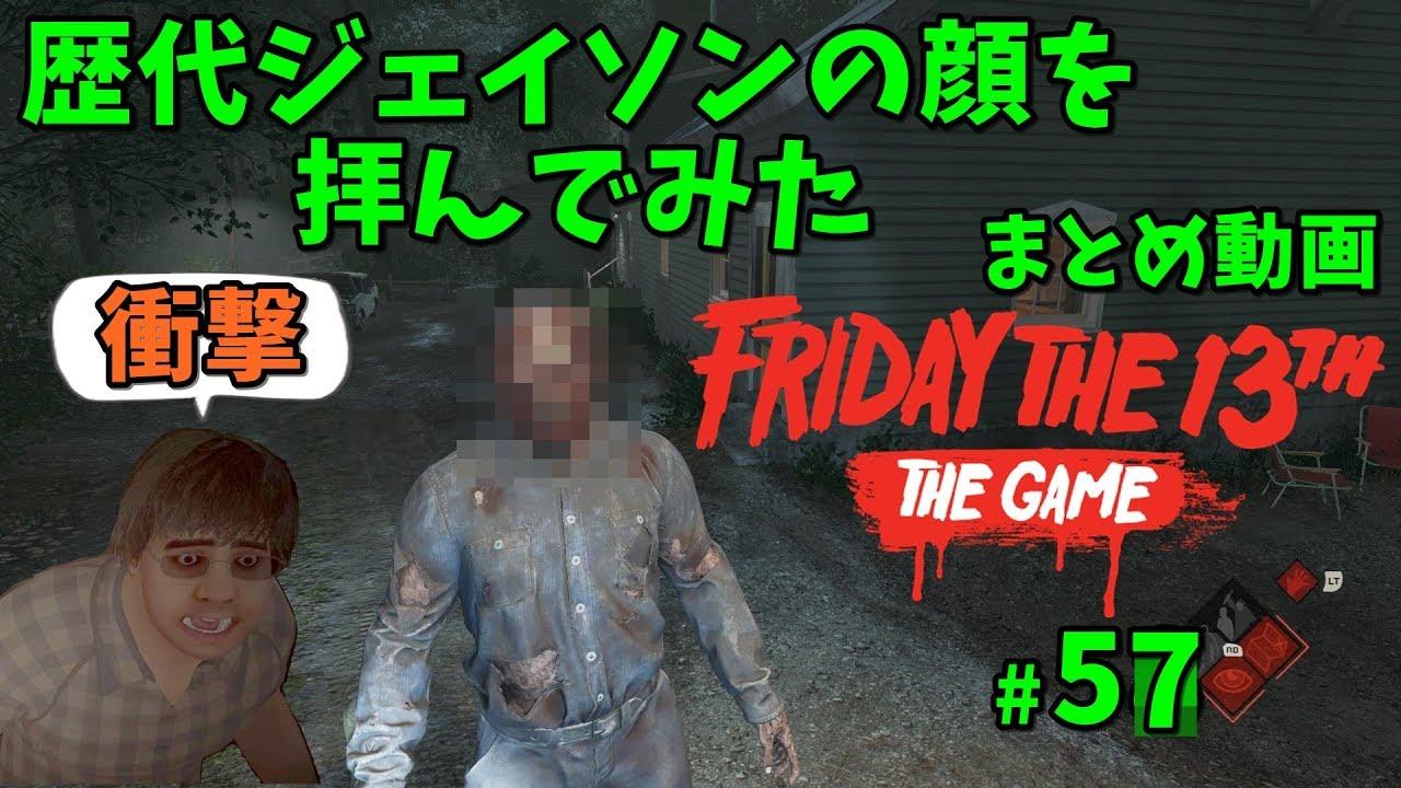 【13日の金曜日】歴代ジェイソンの顔を見てみた まとめ動画 57【ゲーム実況】Friday the 13th The Game