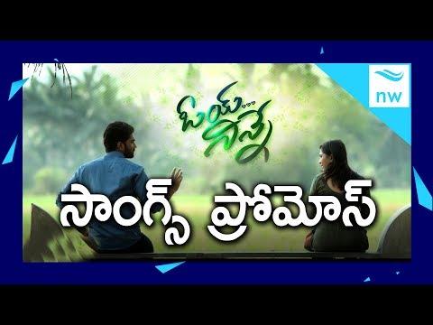 Oye Ninne Latest Telugu Movie Video Song Promos | Bharath Margani, Srushti | New Waves