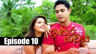 Isira Bawaya | ඉසිර භවය | Episode 10 | 15 - 05 - 2019 | Siyatha TV Thumbnail