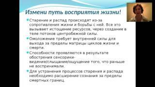 Комарова Ольга «Тайны омоложения и здоровье гормональной системы женщины»