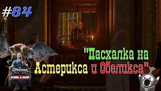 THE WITCHER 3 #84 ПАСХАЛКА НА АСТЕРИКСА и ОБЕЛИКСА