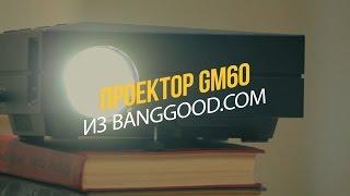 Обзор проектора за 74$. Смотрим кино как царь. GM60 из магазина banggood.com(, 2016-03-29T05:38:10.000Z)