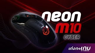 [Review]  Ozone Neon M10 Cyber ปรับเปลี่ยนการใช้งานได้ตามใจ ไม่ต้องง้อโปรแกรมเสริม