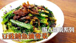 【簡易家常菜 食譜】豆豉鯪魚油麥菜不要加水煮?最重要是煮的程序(Stir fry Chinese Leafy Lettuce with Black Bean Dace)