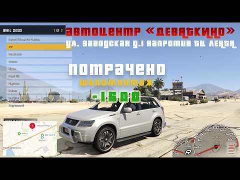 Автосервис Девяткино  GTA Style ПОТРАЧЕНО