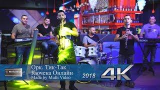 Ork. Tik - Tak  (2018) Kyucheka Online NEW