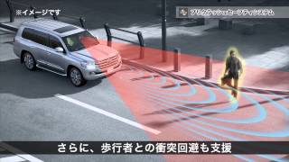 【LAND CRUISER】機能紹介/Toyota Safety Sense P 衝突回避支援パッケージ【技術】