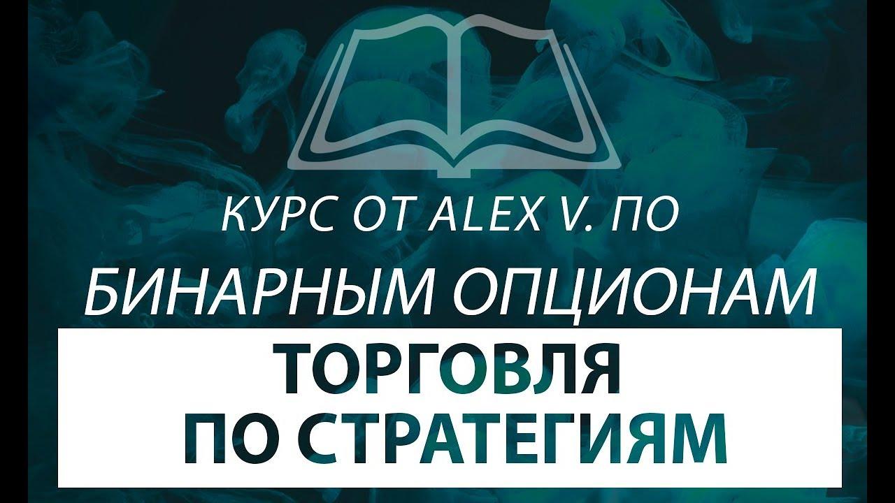 Платные Курсы по Бинарным Опционам |  Бинарные Опционы от Алексея Вильнюсова: Работа