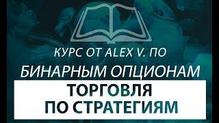 Бинарные опционы от Алексея Вильнюсова: работа со стратегиями