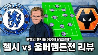 데뷔전에 3백 들고 나온 투헬! 울버햄튼전 리뷰!