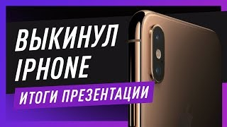 Итоги презентации Apple 12 сентября - новые iPhone XS, XS Max и XR, и Apple Watch 4-го поколения.