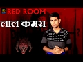 watch he video of Episode 13: Kya Hai Red Room ? | The Secret Of Red Room | Cursed Animation | Mysterious Nights