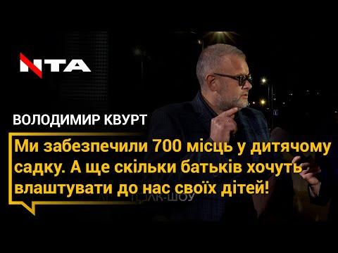 Телеканал НТА: Володимир Квурт розповів, які проблеми вирішує,  аби відкрити у своєму місті ще один дитячий садок