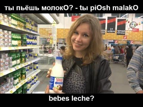 Aprender Ruso Facil: Vamos Al Supermercado!