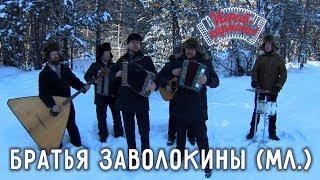 Играй, гармонь! | братья Антон и Захар Заволокины | Сормовска больша дорога..