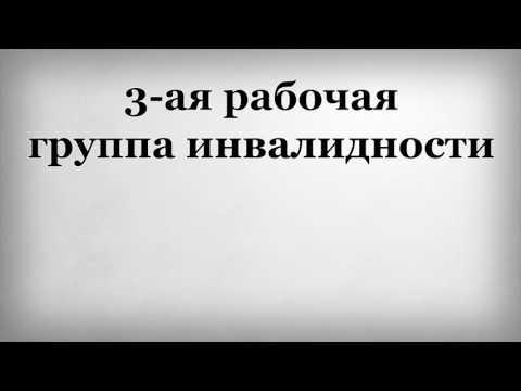 Как оформить опекунство над инвалидом 3 группы в россии