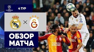 06.11.2019 Реал - Галатасарай - 6:0. Обзор матча