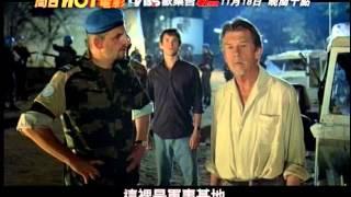 TVBS歡樂台周日HOT電影-11/18《戰地救援 盧安達風雲》.wmv