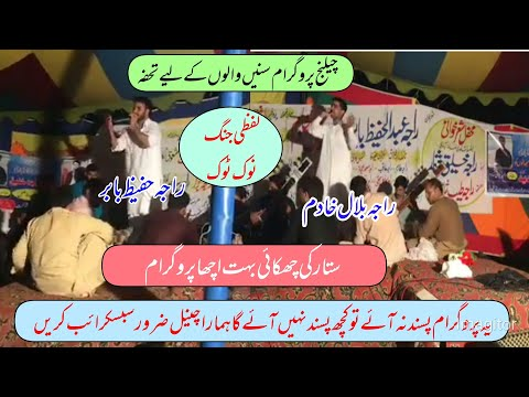 Raja Hafeez Babar vs Raja Bilal Khadim challange program