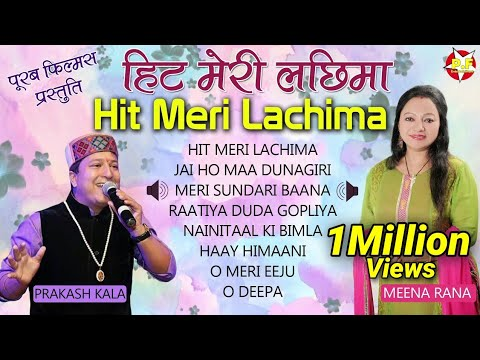 Hit Meri Lachima | हिट मेरी लछिमा | Prakash Kala & Meena Rana | Full Songs | प्रकाश काला व मीना राणा from YouTube · Duration:  52 minutes 47 seconds