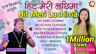 Hit Meri Lachima | हिट मेरी लछिमा | Prakash Kala & Meena Rana | Full Songs | प्रकाश काला व मीना राणा