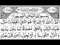 Surah Aal -e-Imran Full || By Sheikh Shuraim (HD) With Arabic | سورة آل عمران