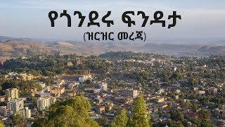 Voice of Amhara Daily Ethiopian News July 2, 2017
