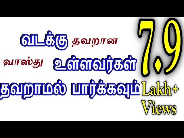 வாஸ்து வடக்கு தவறுகள்/ vastu  north mistake//Vastu Consultant in Thevur/தேவூர் வாஸ்து/ சென்னை வாஸ்து