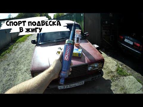 СПОРТ АМОРТИЗАТОРЫ SS20 В ЖИГУ,ЗАНИЖЕНИЕ -50 В КРУГ.ВИД ИМЕЕТ