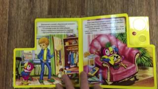 Возвращение блудного попугая Кеша,мультфильм