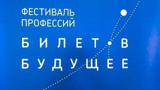 """Фестиваль """"Билет в будущее"""""""