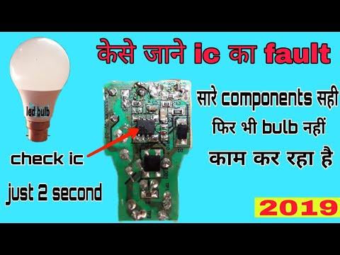 How To Repair Led Bulb Ic Fault Repair Hindi