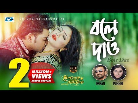 Bole Dao | IMRAN | PORSHI | Sultana Bibiana | Bappy | Achol | Bangla Movie Song 2017