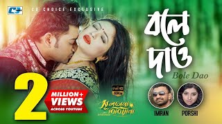 Bole Dao |  Sultana Bibiana | Imran | Porshi | Bappy | Achol | New Movie Song 2017