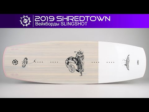 Вейкборд SLINGSHOT SHREDTOWN 2019