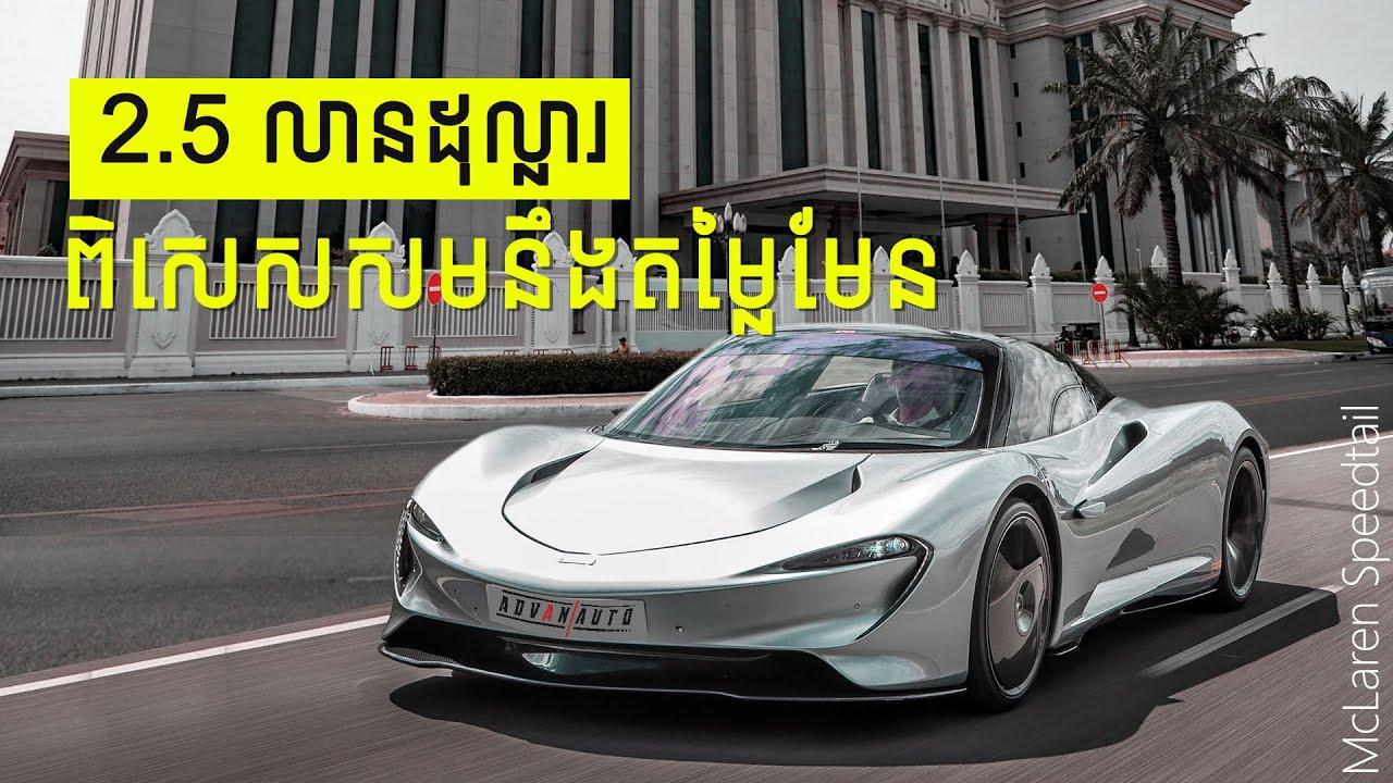 McLaren Speedtail Review - ២.៥ លានដុល្លារសមនឹងតម្លៃមែន I Advan Auto