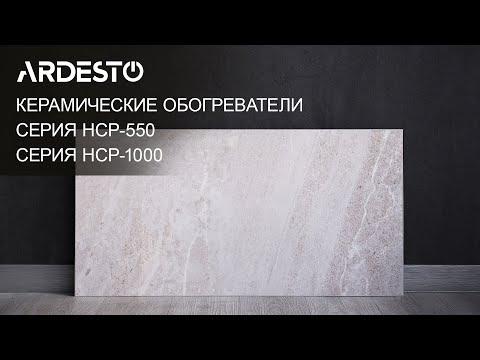 Керамические обогреватели Ardesto - серия HCP-550 и HCP-1000