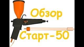 Порошковая покраска распылитель старт 50 Обзор #CybSys