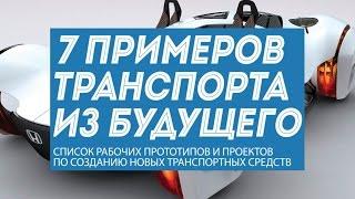 Транспорт будущего: 7 направлений развития автомобилей и других средств передвижения