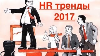 Самые новые тренды 2017 года в управлении персоналом: удаленка и развитие талантов.
