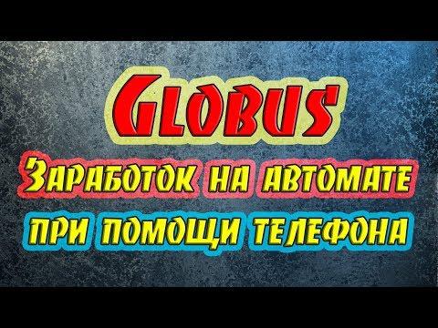 Globus-Inter.Com - Отзывы и обзор. Globus - Заработок на просмотре рекламы в телефоне