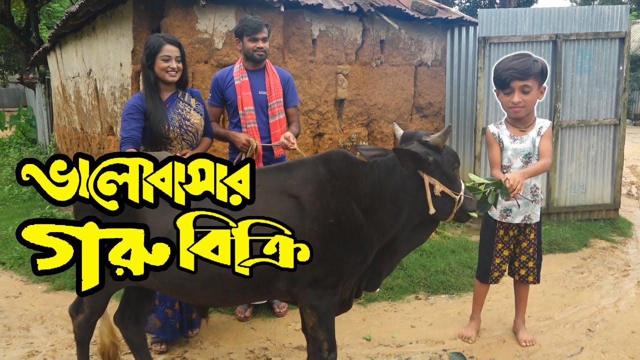 এই ঈদে দিহানের শর্টফিল্ম   Bhalobasar Goru Bikri   ভালোবাসার গরু বিক্রি   New Eid Short Film 2021