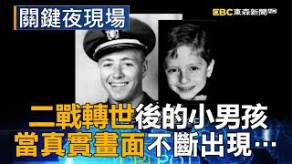 二戰飛行員轉世後的小男孩長大了…當真實畫面不斷出現…part2《關鍵夜現場》