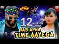Jab Apna Time Aayega - Dev Pagli | Full Video Song | Dev Pagli New Song | RDC Gujarati