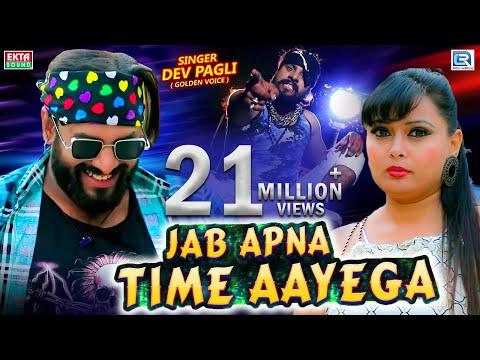 Jab Apna Time Aayega Dev Pagli  Full Video Song  Dev Pagli New Song  Rdc Gujarati