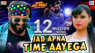 jab-apna-time-aayega---dev-pagli-full-song-dev-pagli-new-song-rdc-gujarati